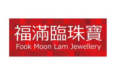 Fook Moon Lam Jewellery